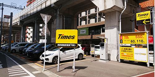 タイムズ西鉄香椎宮前駅高架下