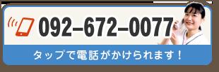 タップで電話がかけられます:0926720077