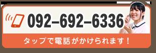 なみき院タップで電話がかけられます:0926926336
