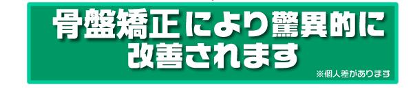 福岡市東区本多鍼灸整骨院グループの骨盤矯正