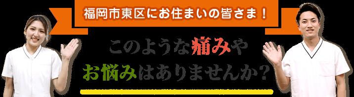 福岡市東区にお住いの皆様、こんなお悩みはありませんか
